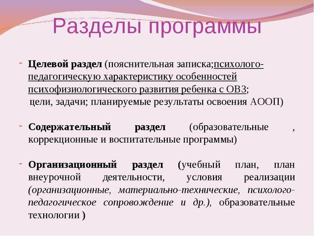 Разделы программы Целевой раздел (пояснительная записка;психолого-педагогичес...