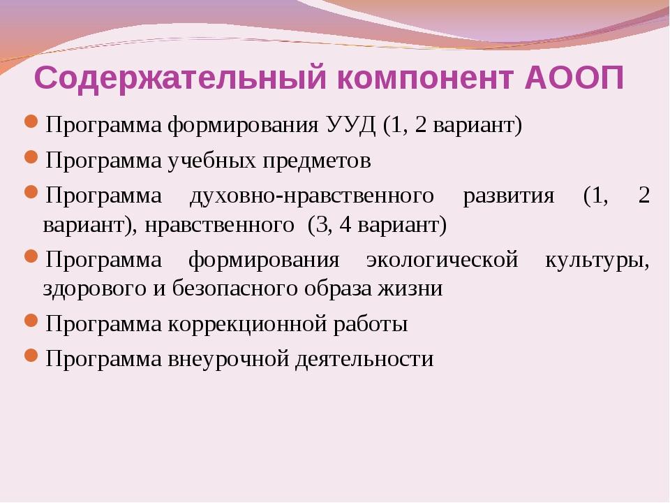 Содержательный компонент АООП Программа формирования УУД (1, 2 вариант) Прогр...
