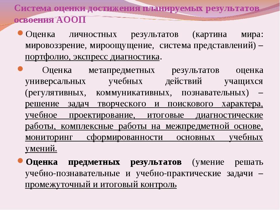 Система оценки достижения планируемых результатов освоения АООП Оценка личнос...