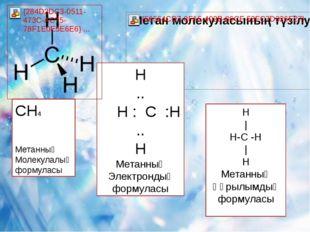 CH4 Метанның Молекулалық формуласы Н .. Н : С :Н .. Н Метанның Электрондық фо
