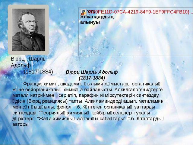 Вюрц Шарль Адольф (1817-1884) Вюрц Шарль Адольф (1817-1884) Француз химигі, а...
