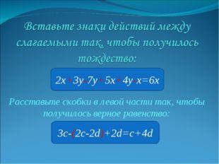 Расставьте скобки в левой части так, чтобы получилось верное равенство: 2x 3y