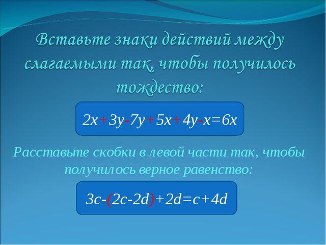 Расставьте скобки в левой части так, чтобы получилось верное равенство: 2x 3y...
