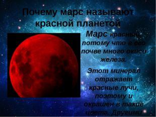 Почему марс называют красной планетой Марс красный, потому что в его почве мн