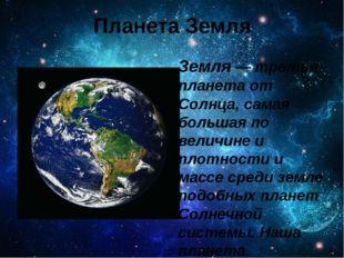 Планета Земля Земля — третья планета от Солнца, самая большая по величине и п