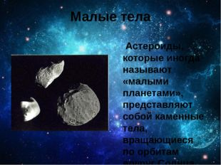 Малые тела Астероиды, которые иногда называют «малыми планетами», представляю