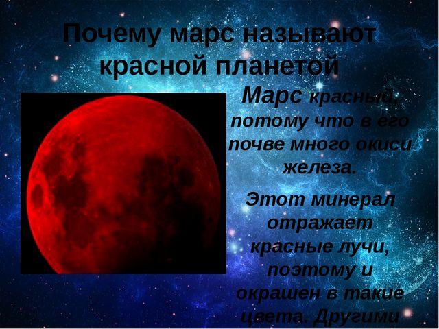 Почему марс называют красной планетой Марс красный, потому что в его почве мн...