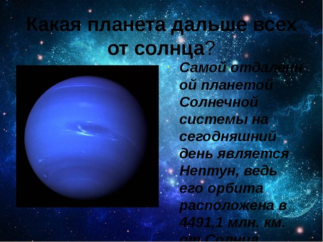 Какая планета дальше всех от солнца? Самойотдаленной планетой Солнечной сист...