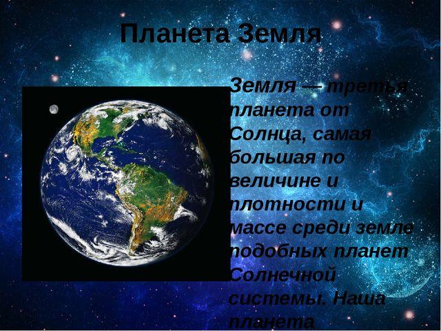 Планета Земля Земля — третья планета от Солнца, самая большая по величине и п...