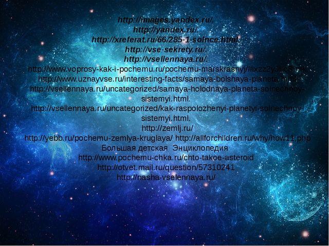 http://images.yandex.ru/. http://yandex.ru/. http://xreferat.ru/66/285-1-soln...