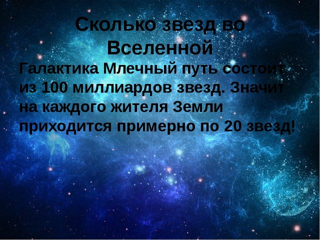 Сколько звезд во Вселенной Галактика Млечный путь состоит из 100 миллиардов з...