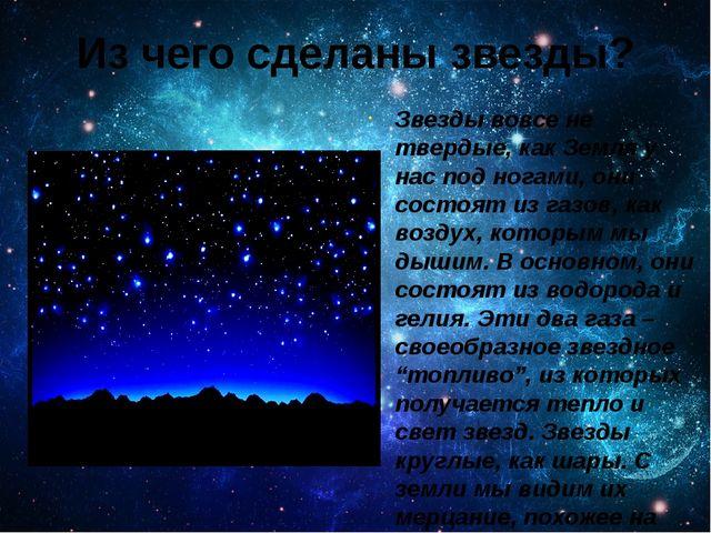 Из чего сделаны звезды? Звезды вовсе не твердые, как Земля у нас под ногами,...