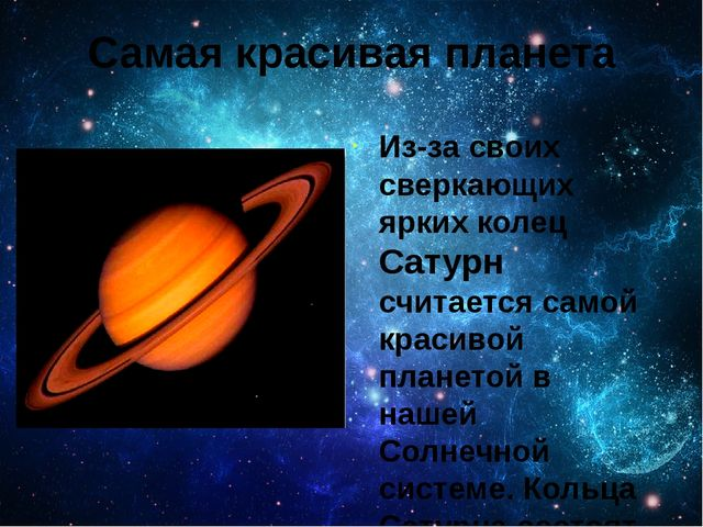 Самая красивая планета Из-за своих сверкающих ярких колец Сатурн считается са...