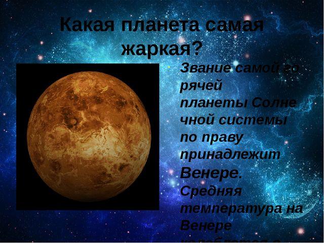 Какая планета самая жаркая? Званиесамойгорячей планетыСолнечной системы по...