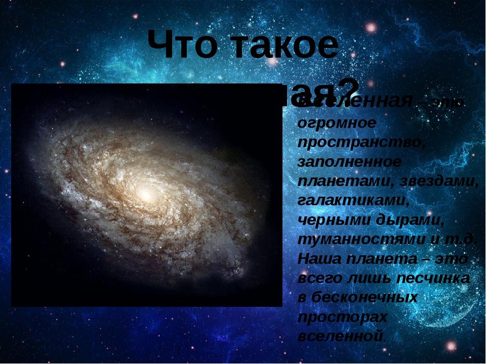 Что такое вселенная? Вселенная– это огромное пространство, заполненное плане...