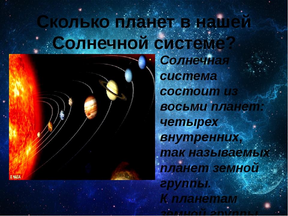 Сколько планет в нашей Солнечной системе? Солнечная система состоитиз восьми...