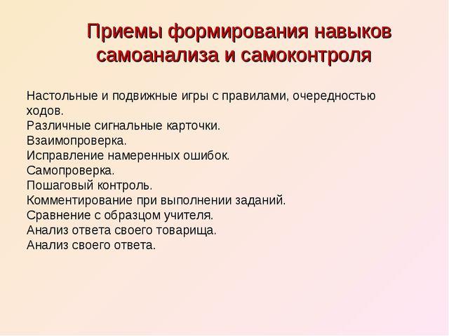 Приемы формирования навыков самоанализа и самоконтроля Настольные и подвижны...