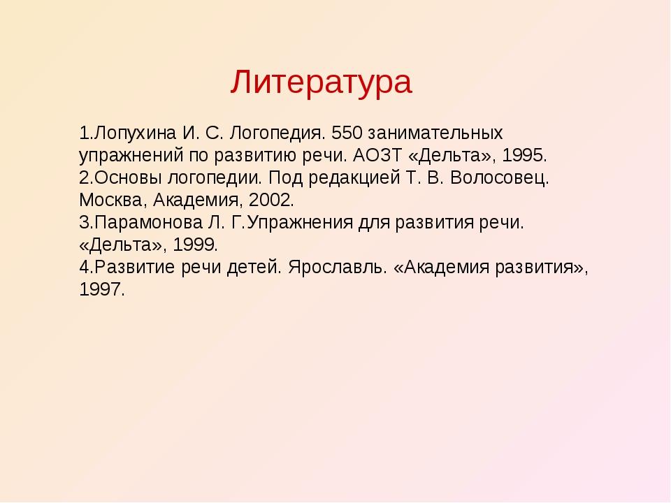 Литература 1.Лопухина И. С. Логопедия. 550 занимательных упражнений по развит...