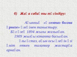 б) Жаңа сабақты түсіндіру:  Ақынның «Әсемпаз болма әрнеге» өлеңімен танысты