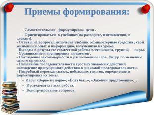 Приемы формирования: - Самостоятельная формулировка цели . - Ориентироваться