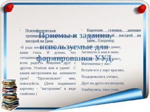Приемы и задания, используемые для формирования УУД.  Психофизическая трени