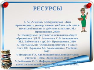 РЕСУРСЫ  1. А.Г.Асмолов, Г.В.Бурменская «Как проектировать универсальные уч