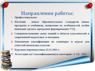 Направления работы: Профессиональное Изучение новых образовательных стандарт