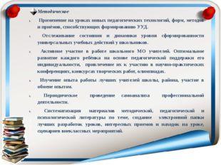 Методическое Применение на уроках новых педагогических технологий, форм, мето