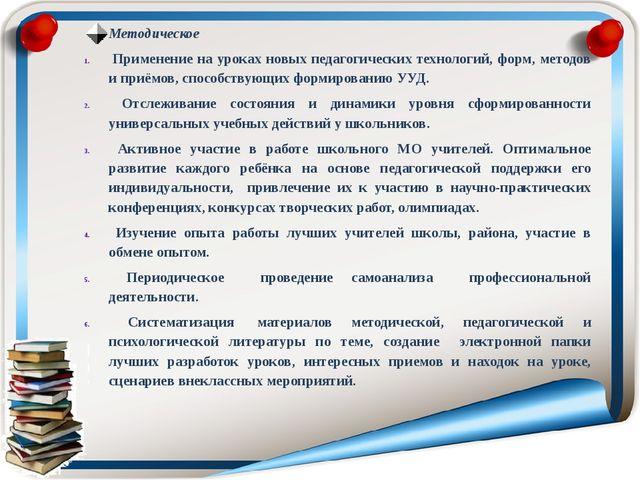 Методическое Применение на уроках новых педагогических технологий, форм, мето...