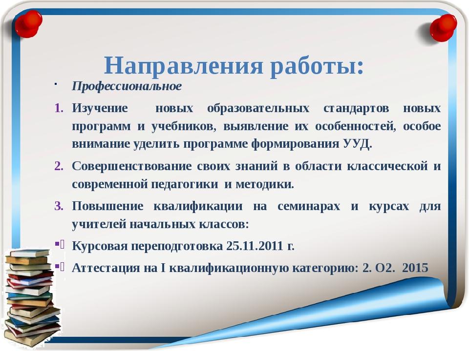 Направления работы: Профессиональное Изучение новых образовательных стандарт...