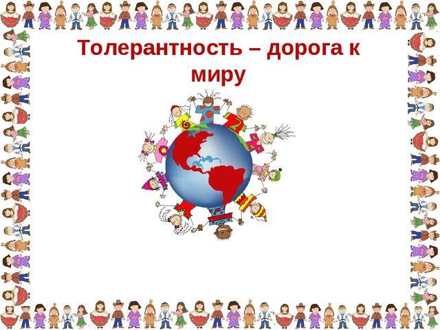 Толерантность – дорога к миру