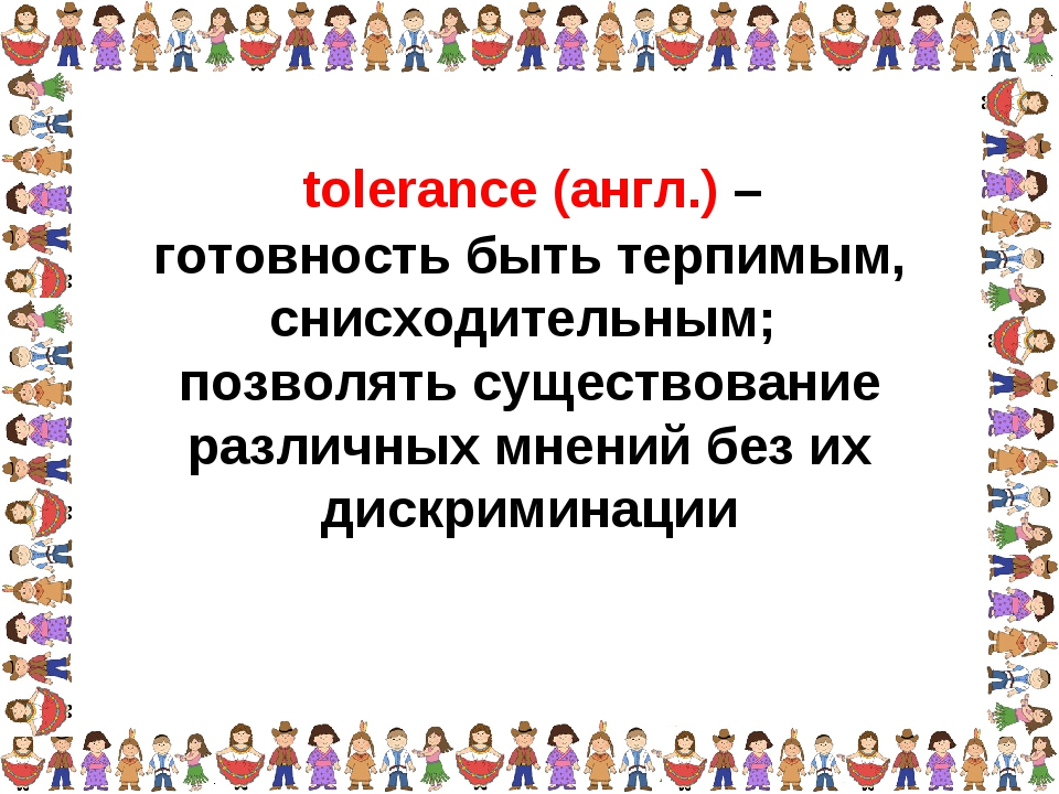 готовность быть терпимым, снисходительным; позволять существование различных...