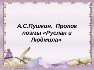 А.С.Пушкин. Пролог поэмы «Руслан и Людмила»