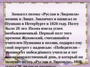 Замысел поэмы «Руслан и Людмила» возник в Лицее. Закончил и написал ее Пушки