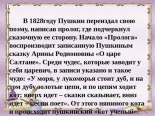 В 1828году Пушкин переиздал свою поэму, написав пролог, где подчеркнул сказо
