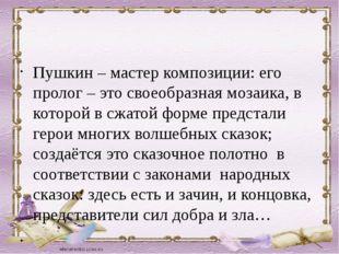 Пушкин – мастер композиции: его пролог – это своеобразная мозаика, в которой