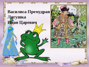 Василиса Премудрая Лягушка Иван Царевич