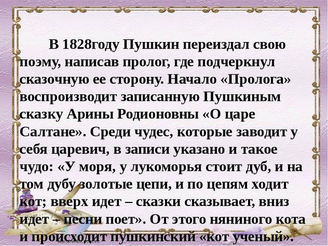 В 1828году Пушкин переиздал свою поэму, написав пролог, где подчеркнул сказо...
