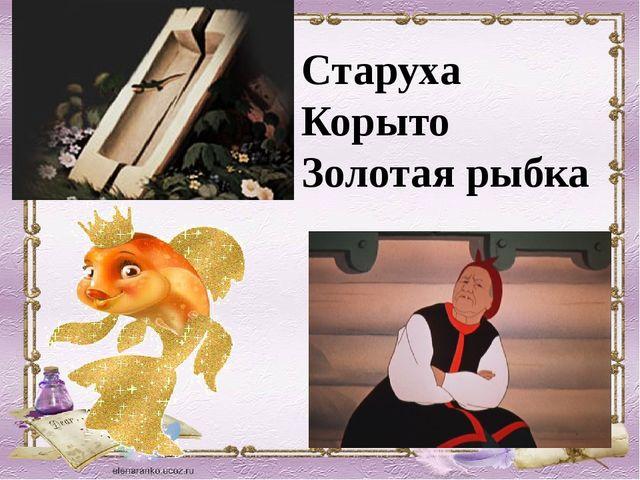 Старуха Корыто Золотая рыбка
