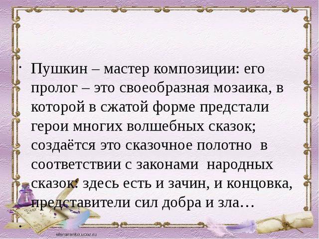Пушкин – мастер композиции: его пролог – это своеобразная мозаика, в которой...