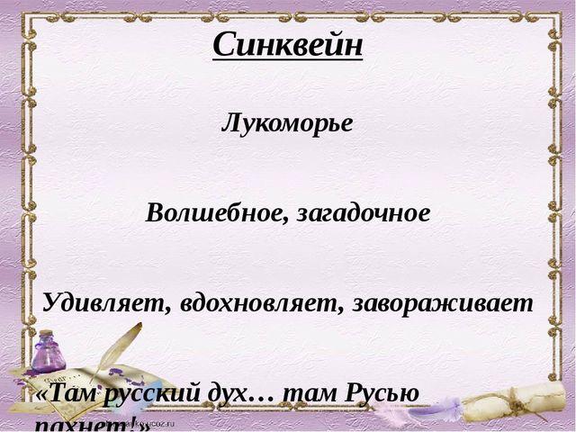 Синквейн Лукоморье Волшебное, загадочное Удивляет, вдохновляет, завораживает...