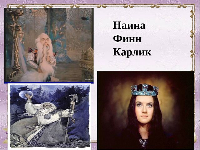 Наина Финн Карлик