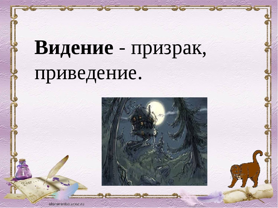 Видение - призрак, приведение.