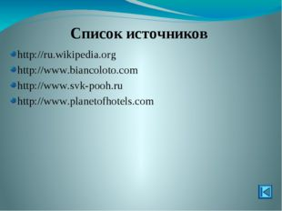 Список источников http://ru.wikipedia.org http://www.biancoloto.com http://ww