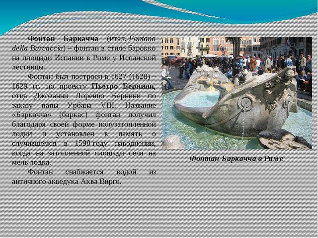 Фонтан Баркачча (итал.Fontana della Barcaccia)– фонтан в стиле барокко на п...