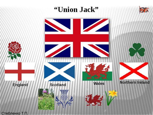 """Union Jack"" England Scotland Wales Northern Ireland Стебленко Т.П."
