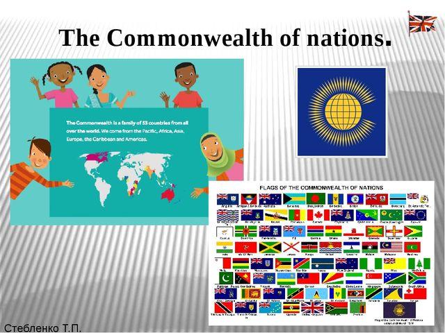 The Commonwealth of nations. Стебленко Т.П. Содру́жество(англ.Commonwealth)...