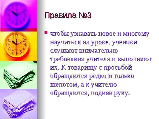 Правила №3 чтобы узнавать новое и многому научиться на уроке, ученики слушают...