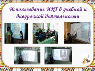 Использование ИКТ в учебной и внеурочной деятельности