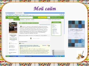 Мой сайт